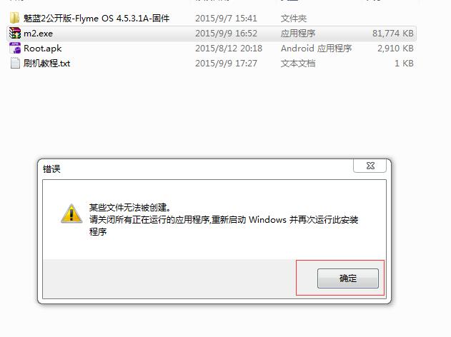 Meizu M2 Note MTK6753 Smartphone Firmware Update 189909 151024 -