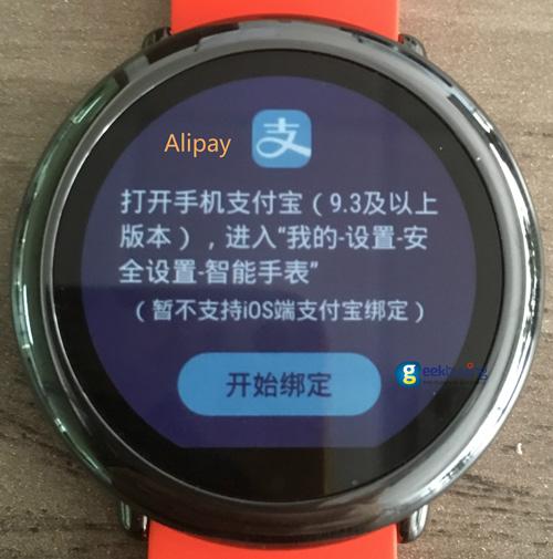 Amazfit-smart-watch-56