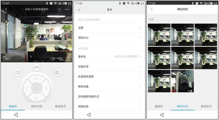 Xiaomi MIJIA home camera-11